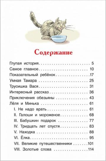 Книга Рассказы для детей Михаил Зощенко иллюстрации 3