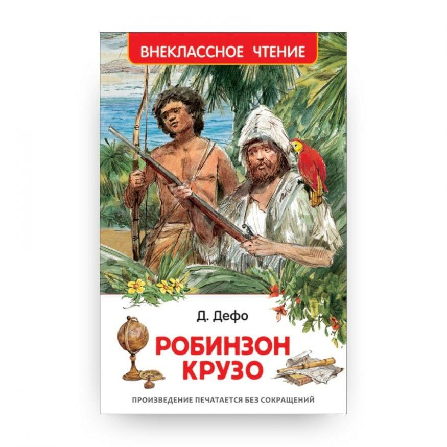 Книга Робинзон Крузо Даниель Дефо обложка