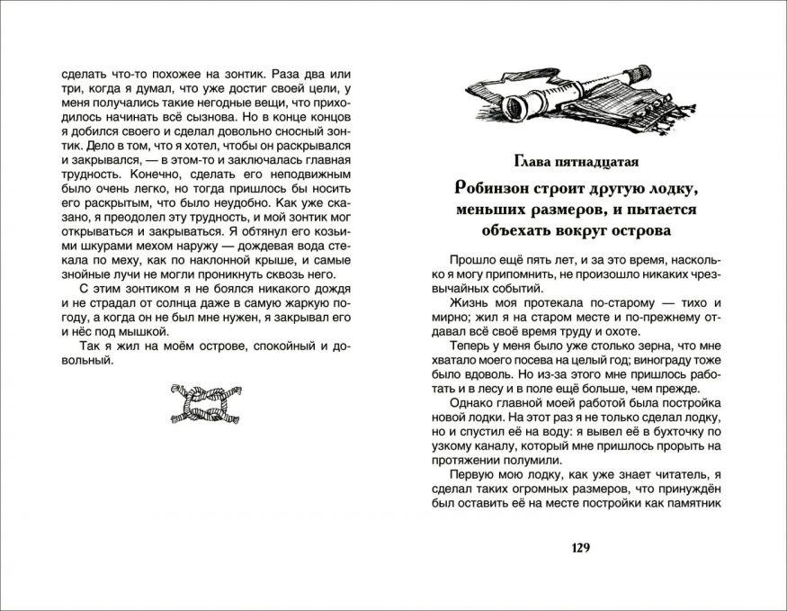 Книга Робинзон Крузо Даниель Дефо иллюстрации 2