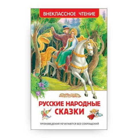Книга Русские народные сказки в обработке Афанасьева и Толстого Внеклассное чтение обложка