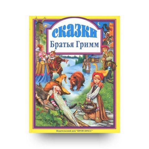 Книга Братья Гримм Сказки обложка