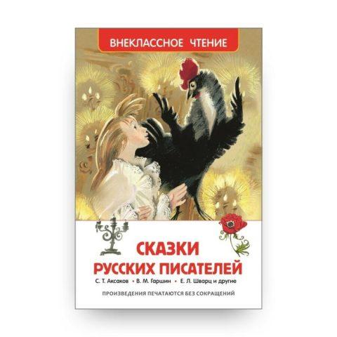 Книга Сказки русских писателей. Внеклассное чтение обложка