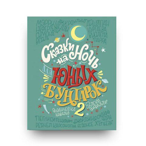 Libro Storie della buonanotte per bambine ribelli 2 in Russo