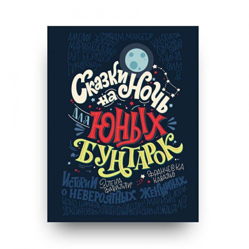 Libro Storie della buonanotte per bambine ribelli in Russo