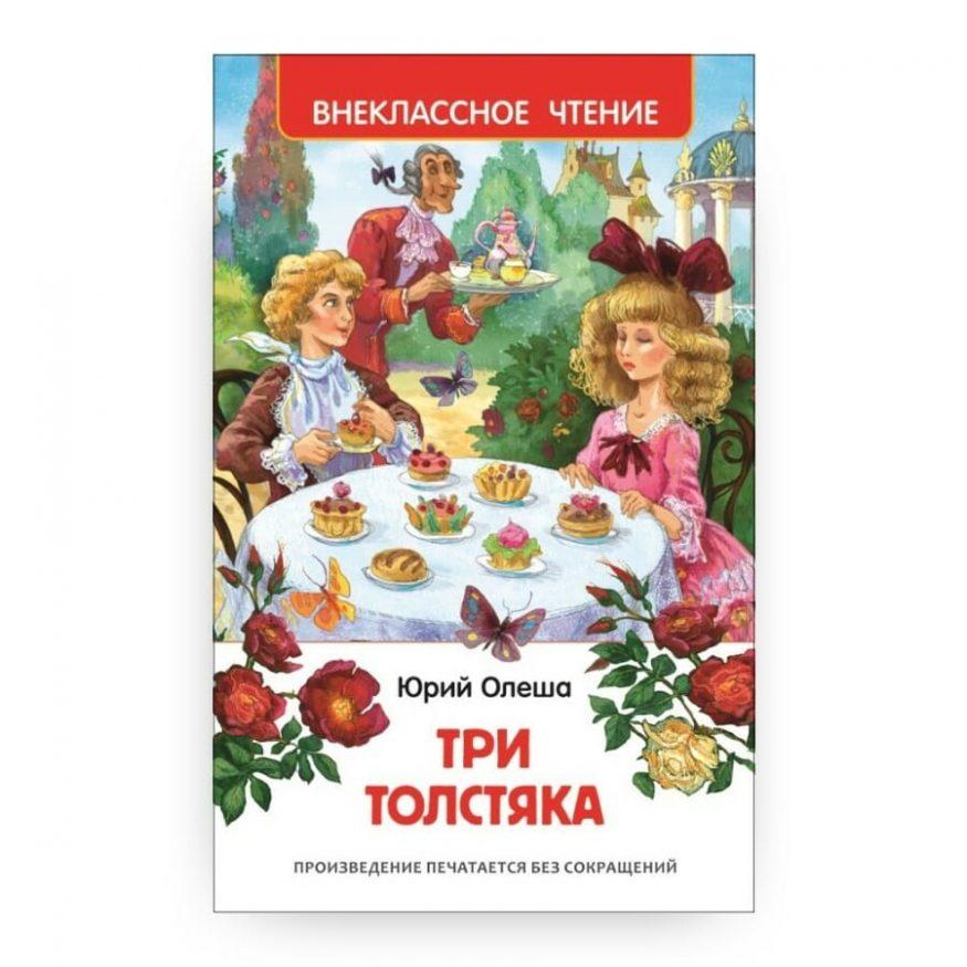 Книга Три толстяка Юрий Олеша обложка