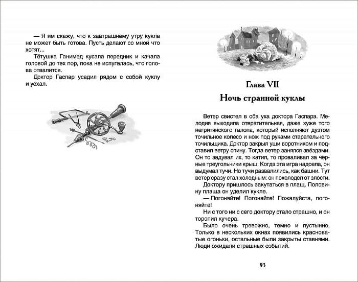 Книга Три толстяка Юрий Олеша иллюстрации 1