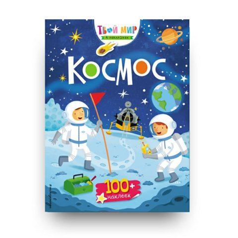 Книга с наклейками Космос обложка