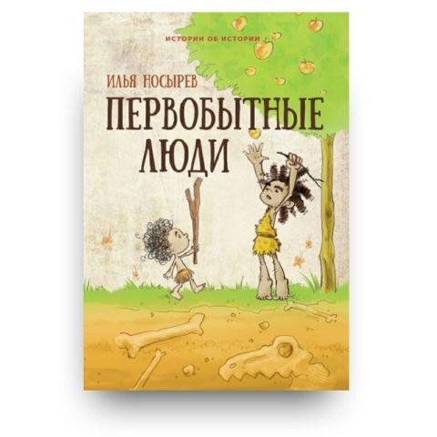 книга Первобытные люди Илья Носырев обложка