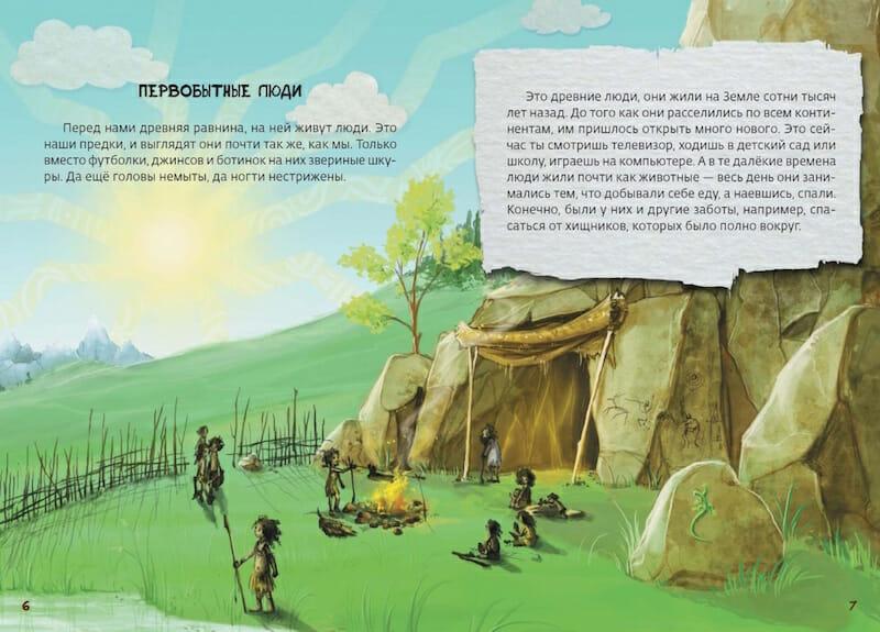 книга Первобытные люди Илья Носырев разворот 1