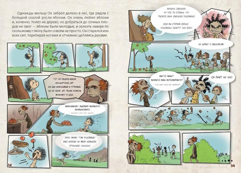 книга Первобытные люди Илья Носырев разворот 4