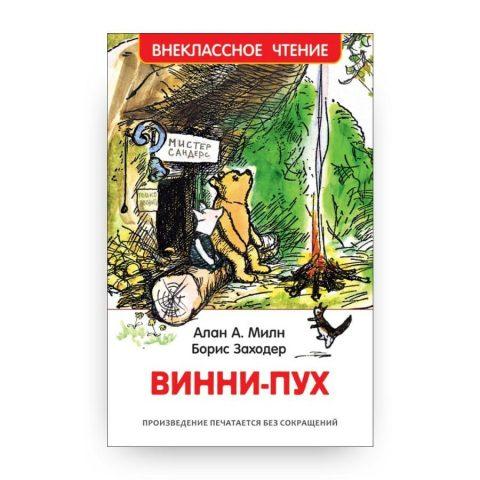 Книга Винни Пух Алан Александр Милн обложка