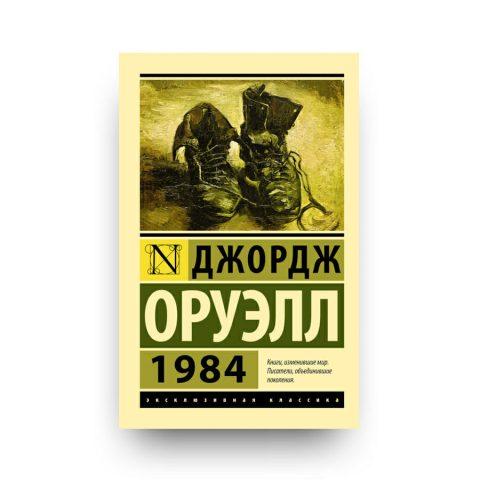 Книга 1984 Джордж Оруэлл купить в Европе