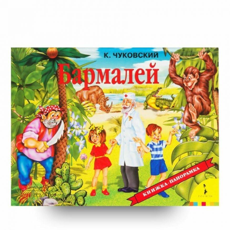 Libro pop-up Barmalej di Kornej Čukovskij in Russo