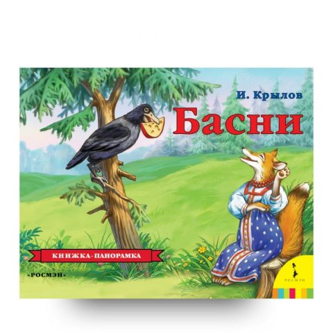 "Книга Басни Ивана Крылова. Серия ""Книжка-панорамка"" обложка"