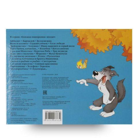 """Книга серии """"Книжка-панорамка"""" Красная Шапочка Шарля Перро обложка 2"""