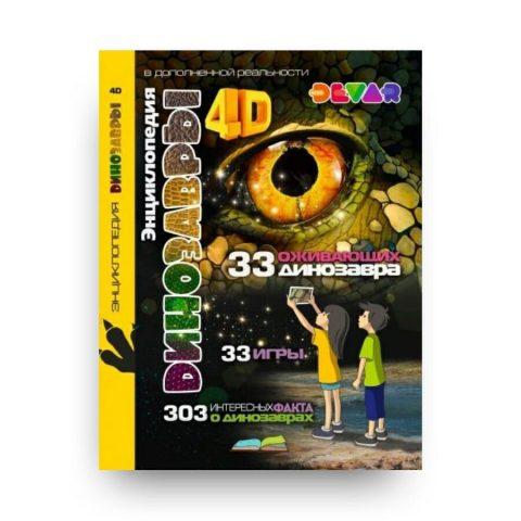 Книга DEVAR Динозавры: 4D энциклопедия в дополненной реальности обложка