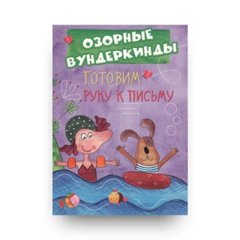 Libro didattico per bambini CUBERDON in Russo