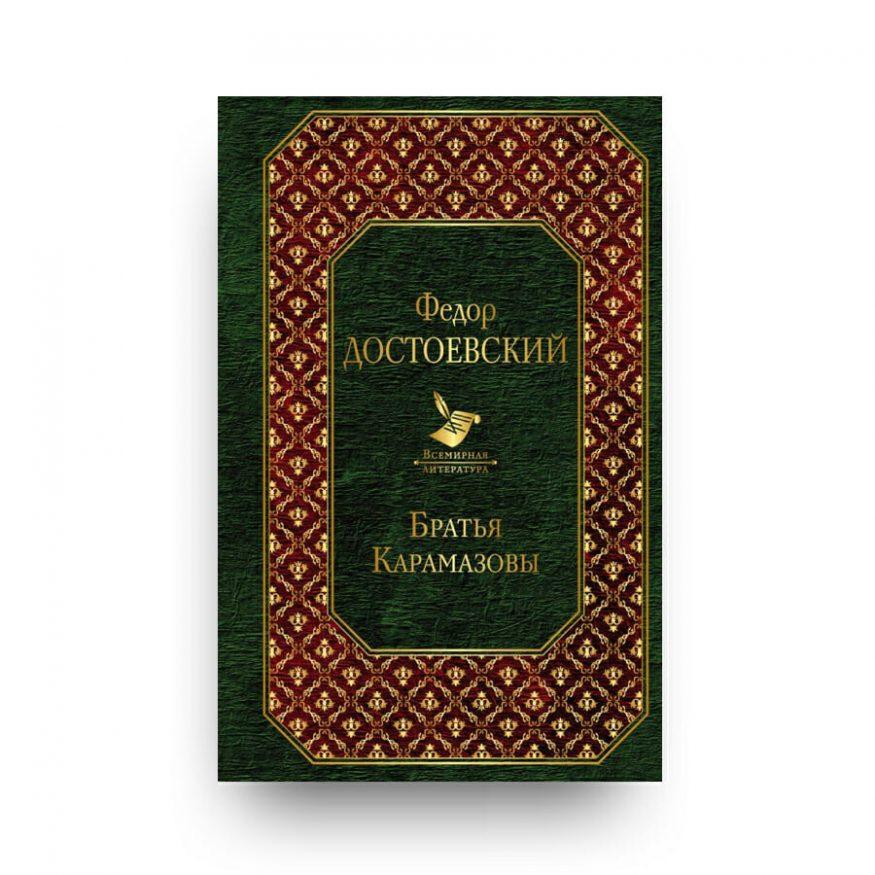 Libro I fratelli Karamazov di Fëdor Dostoevskij in Russo