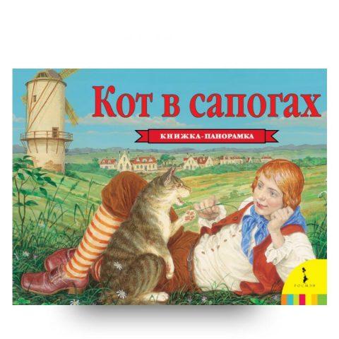 """Книга серии """"Книжка-панорамка"""" Кот в сапогах Шарля Перро обложка"""