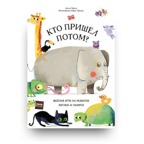 Libro Indovina chi incontrerà l'elefante? di Anton Poitier in Russo