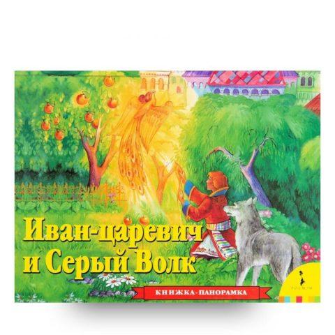 """Книга серии """"Книжка-панорамка"""" Иван Царевич и серый волк обложка"""