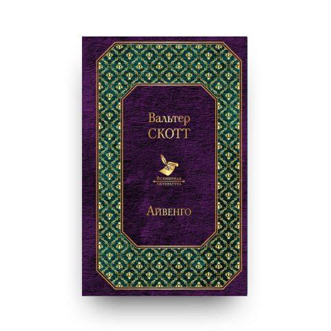 Книга Айвенго Вальтер Скотт обложка