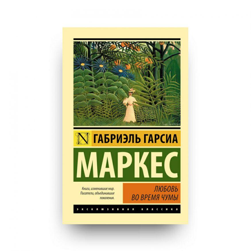 Libro L'amore ai tempi del colera di Gabriel Garcia Marquez in Russo