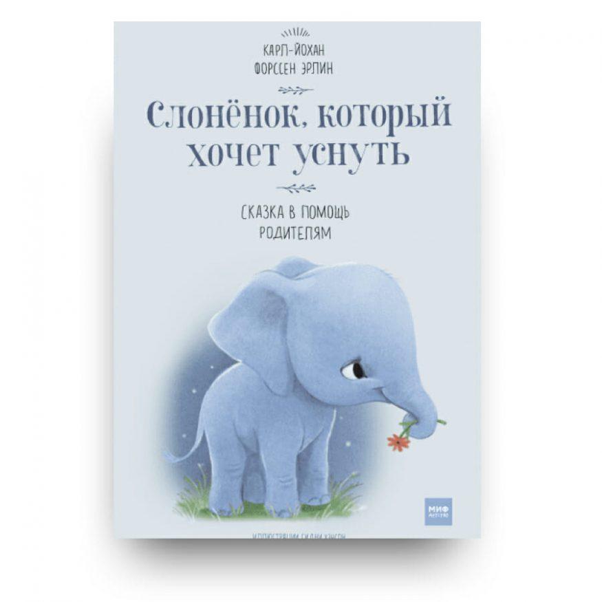 Книга Слоненок, который хочет уснуть Карл-Йохан Форссен Эрлин