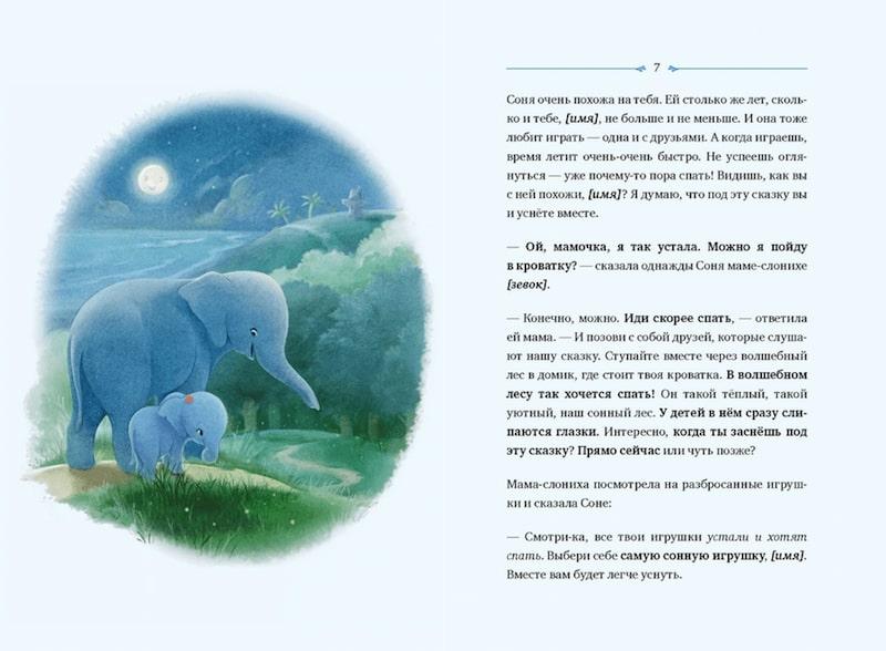 Книга Слоненок, который хочет уснуть иллюстрации 1