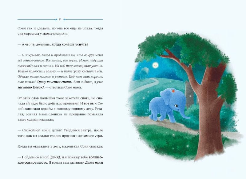 Книга Слоненок, который хочет уснуть иллюстрации 2