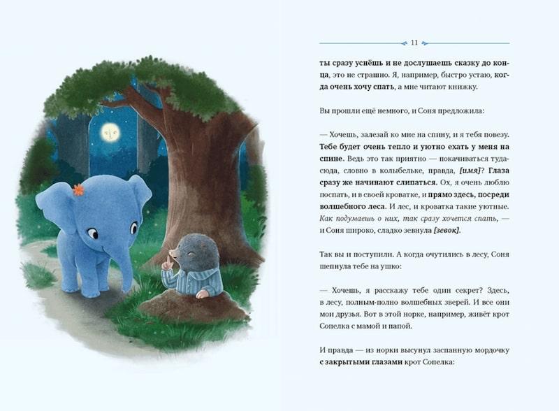 Книга Слоненок, который хочет уснуть иллюстрации 3