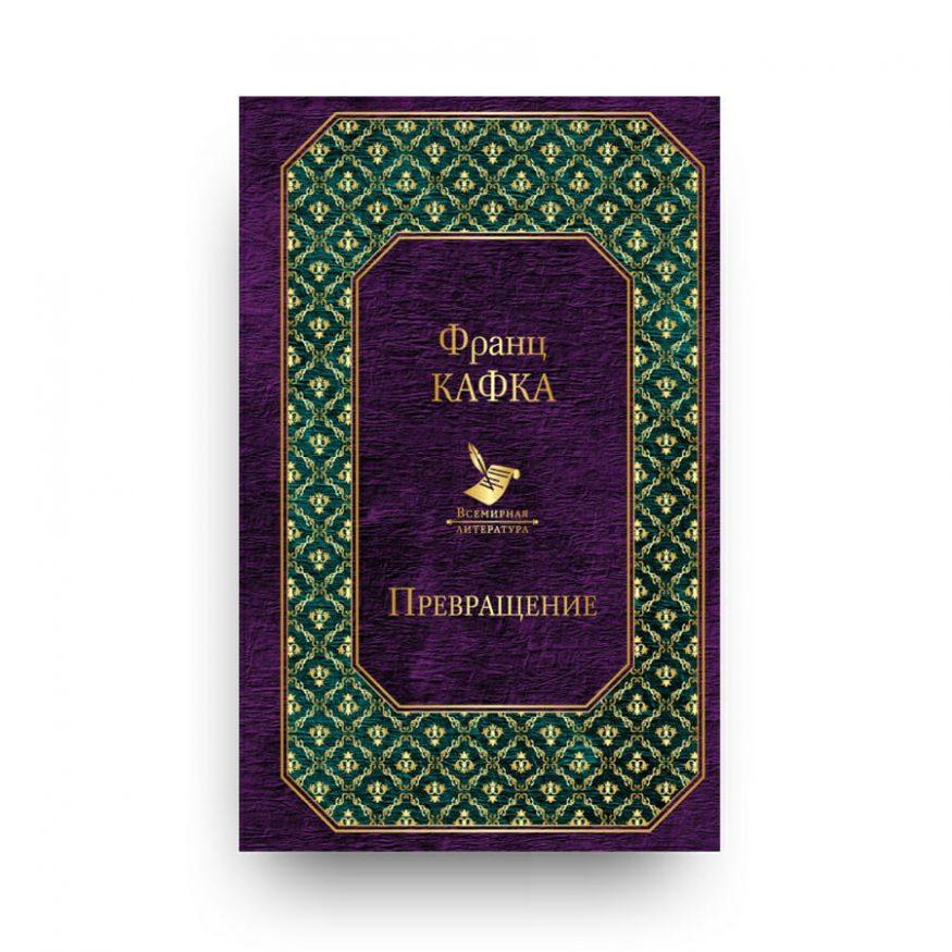 Книга Превращение Франц Кафка обложка