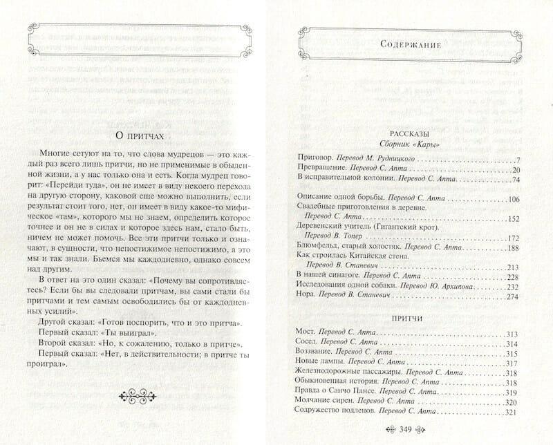 Книга Превращение Франц Кафка содержание 1
