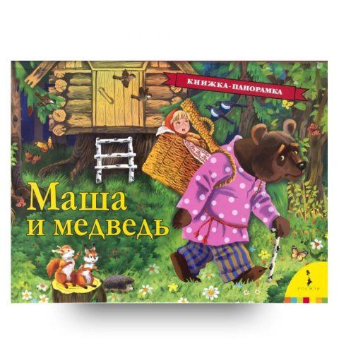 """Книга серии """"Книжка-панорамка"""" Маша и медведь обложка"""