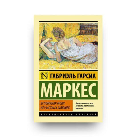 Книга Вспоминая моих несчастных шлюшек Габриэль Гарсиа Маркес купить в Европе