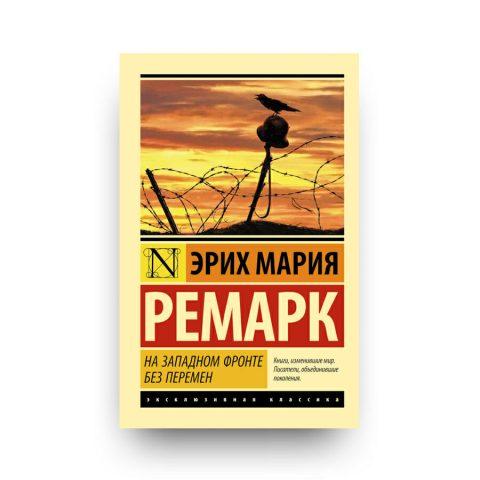 Libro Niente di nuovo sul fronte occidentale di Erich Maria Remarque in Russo