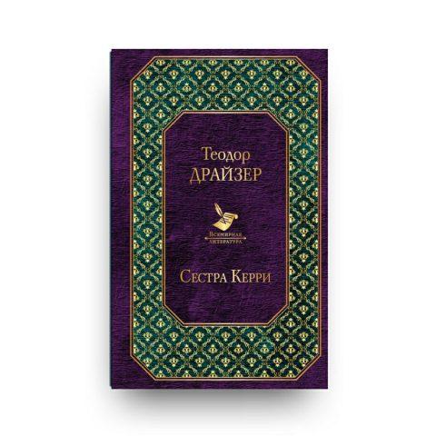 Книга Сестра Керри Теодор Драйзер обложка