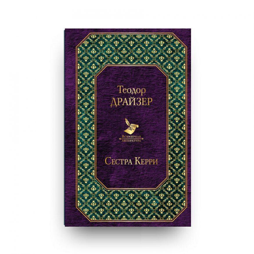 Libro Nostra sorella Carrie di Theodore Dreiser in Russo