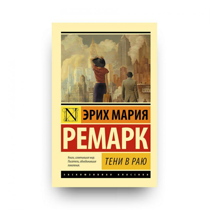 Книга Тени в раю Эрих Мария Ремарк обложка