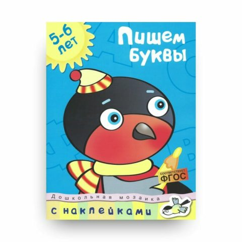 Книга Ольги Земцовой Пишем буквы. 5-6 лет. Дошкольная мозаика  обложка