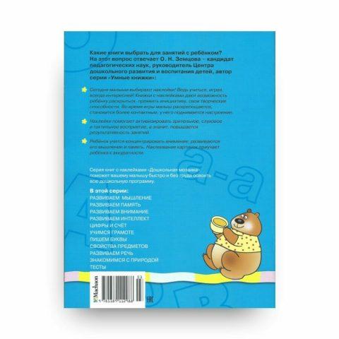 Книга Ольги Земцовой Пишем буквы. 5-6 лет. Дошкольная мозаика  обложка 2