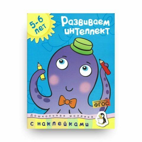 Книга Ольги Земцовой Развиваем интеллект. 5-6 лет. Дошкольная мозаика обложка