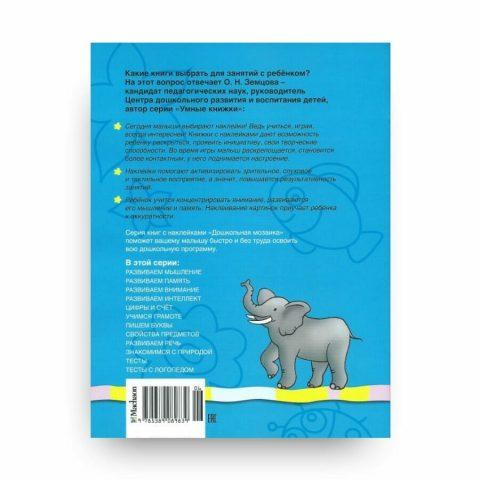 Книга Ольги Земцовой Развиваем интеллект. 5-6 лет. Дошкольная мозаика обложка 2