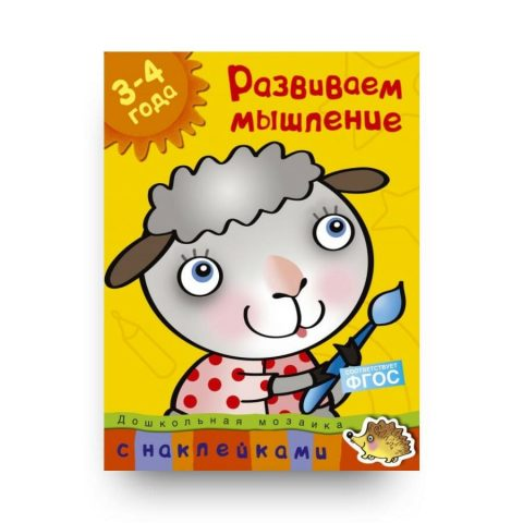 Книга Развиваем мышление. 3-4 года. Дошкольная мозаика. Ольга Земцова обложка