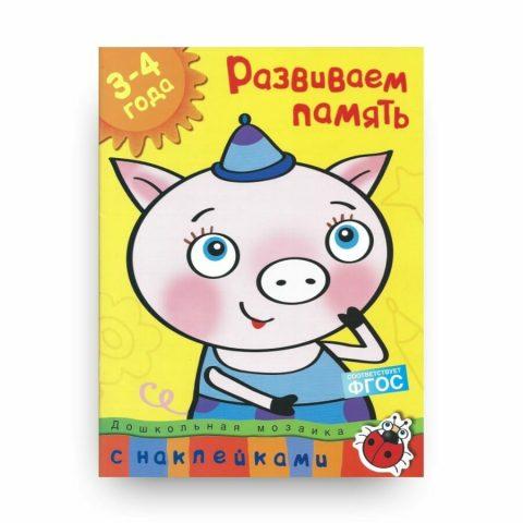 Книга Развиваем память. 3-4 года. Дошкольная мозаика. Ольга Земцова обложка