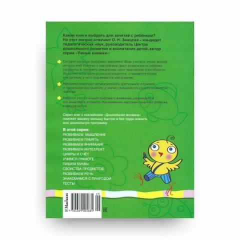 Книга Развиваем память. 4-5 лет. Дошкольная мозаика. Ольга Земцова обложка 2