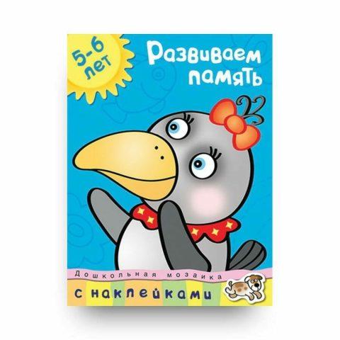 Книга Развиваем память. 5-6 лет. Дошкольная мозаика. Ольга Земцова обложка