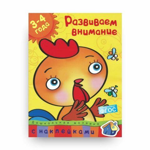 Книга Развиваем внимание. 3-4 года. Дошкольная мозаика. Ольга Земцова обложка
