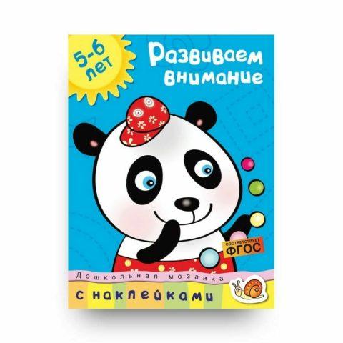 Книга Ольги Земцовой Развиваем внимание. 5-6 лет. Дошкольная мозаика обложка