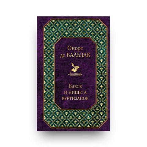Книга Блеск и нищета куртизанок Оноре де Бальзак купить в Италии